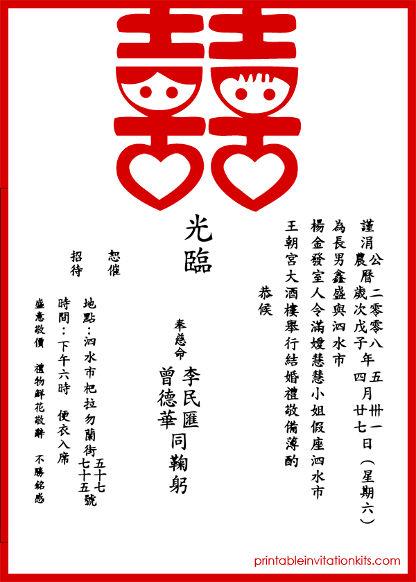 Chinese Double Happiness Modern Invitation Wedding Invitation